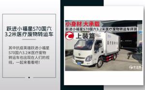 躍進小福星S70國六3.26米醫療廢物轉運車評測