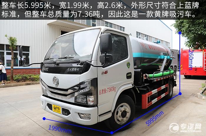 东风多利卡D6国六4.1方吸污车评测外形尺寸
