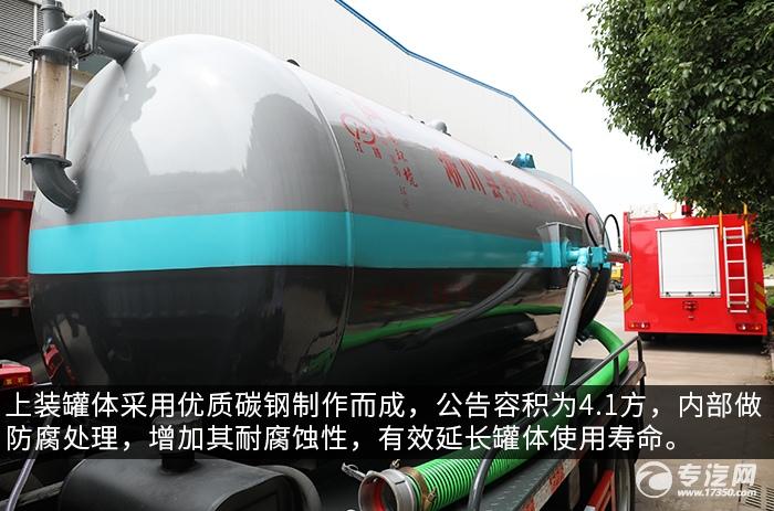 东风多利卡D6国六4.1方吸污车评测罐体