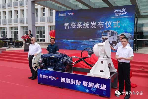 创新无止境 中国重汽青岛重工发布全新智联搅拌车