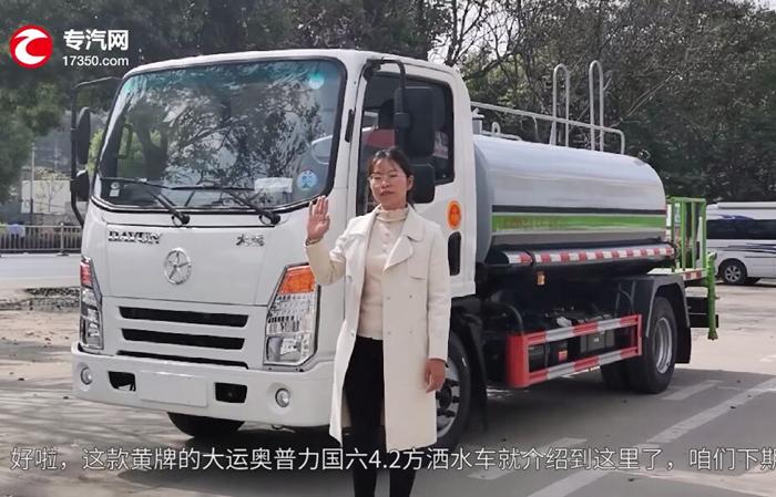 大运奥普力A3国六4.2方洒水车大讲堂