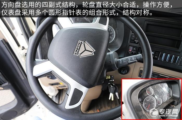 重汽豪沃TX单桥国六拖吊联体清障车评测方向盘、仪表盘