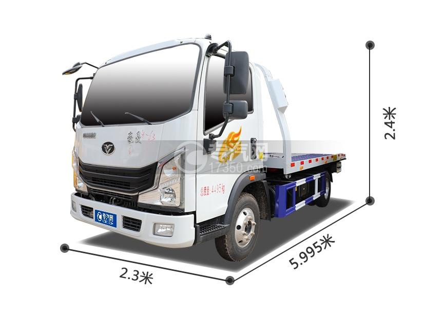 重汽豪曼H3国六一拖二蓝牌清障车(白色)外观尺寸图