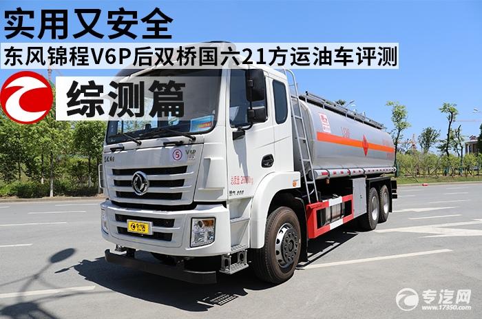 實用又安全 東風錦程V6P后雙橋國六21方運油車評測之綜測篇
