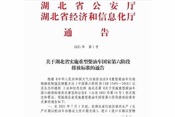 注意!湖北省即將實施重型柴油車國家第六階段排放標準