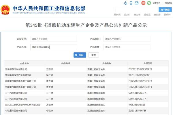 345批次《道路机动车辆生产企业及产品公告》新品中湖北省有哪些车型?
