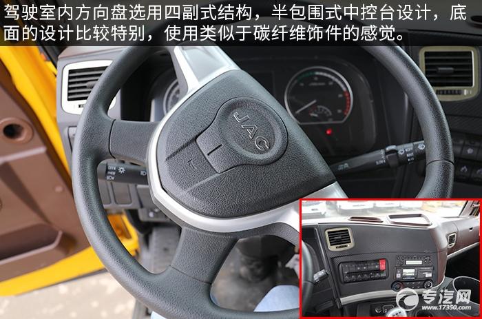 江淮格尔发K5小三轴国六一拖二清障车评测方向盘、中控台