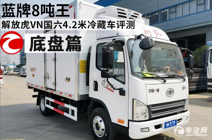 ?藍牌8噸王 解放虎VN國六4.2米冷藏車評測之底盤篇