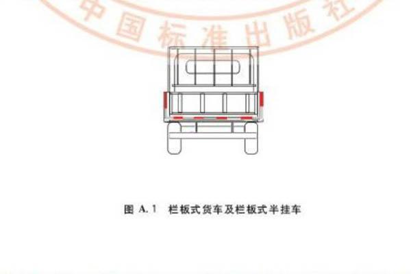 栏板货车反光标识要求