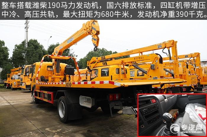 重汽豪沃王系国六一拖二带吊清障车评测发动机、变速箱