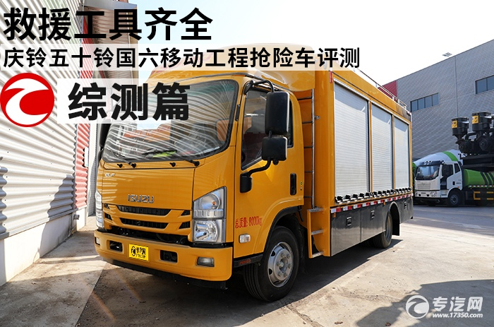 救援工具齊全 慶鈴五十鈴國六移動工程搶險車評測之綜測篇