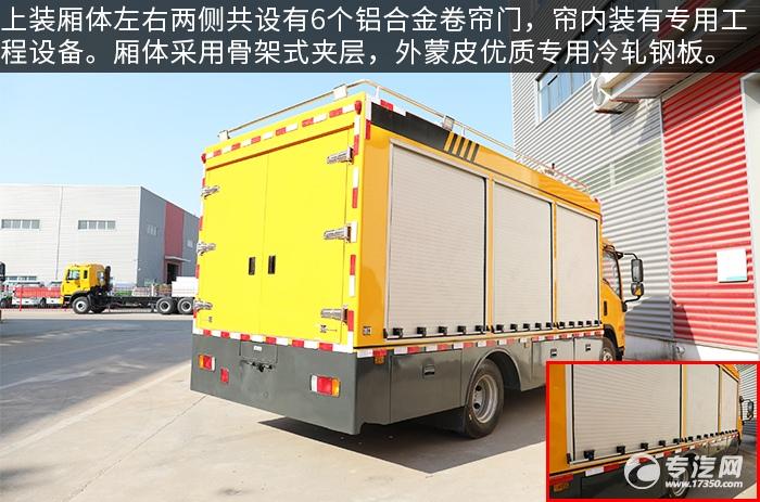 庆铃五十铃国六移动工程抢险车评测上装箱体铝合金卷帘门