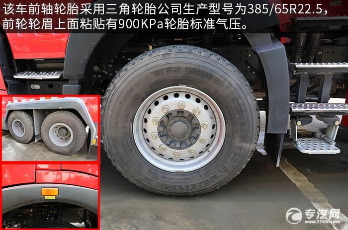 重汽豪沃后双桥国六举高喷射消防车评测轮胎