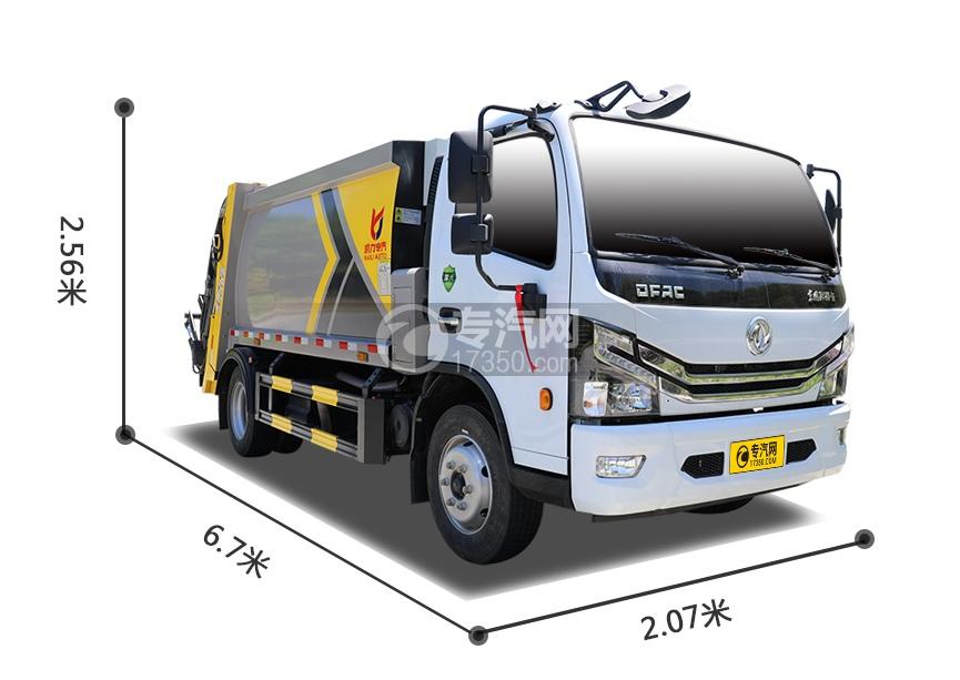 东风D6国六压缩式垃圾车尺寸图