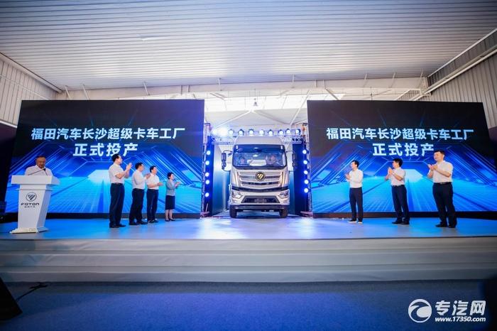 福田汽車長沙超級卡車工廠投產儀式