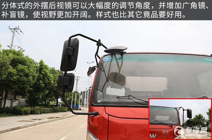 飞碟奥驰V3国六7.34方洒水车评测
