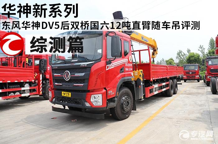 华神新系列 东风华神DV5后双桥国六12吨直臂随车吊评测之综测篇