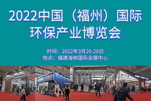 2022中国(福州)国际环保产业博览会