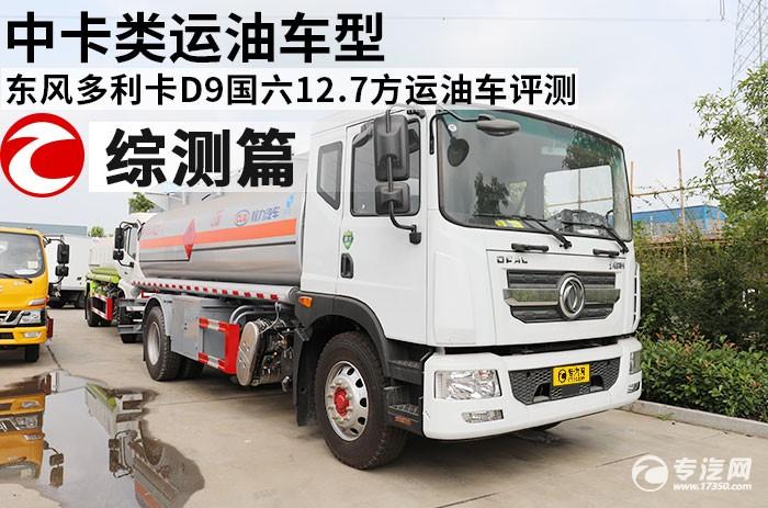 东风多利卡D9国六12.7方运油车评测