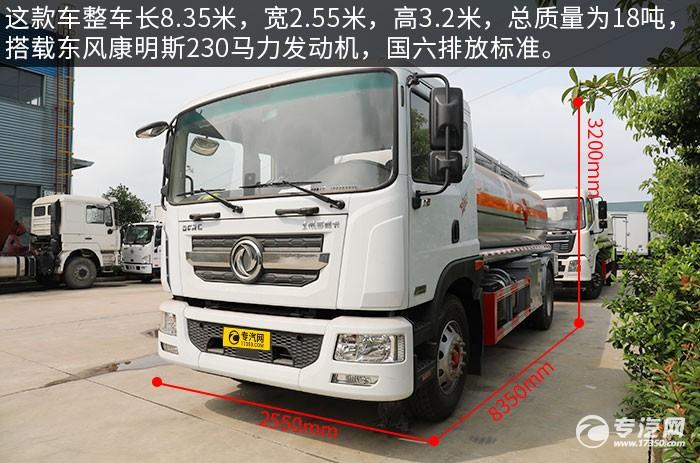 东风多利卡D9国六12.7方运油车评测外观尺寸