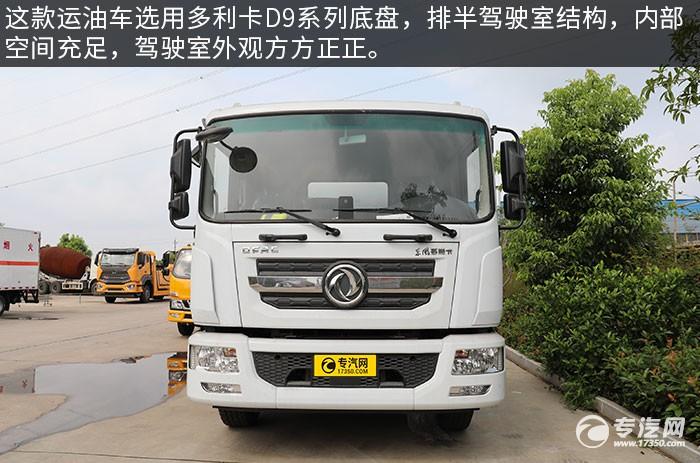 东风多利卡D9国六12.7方运油车评测前脸细节