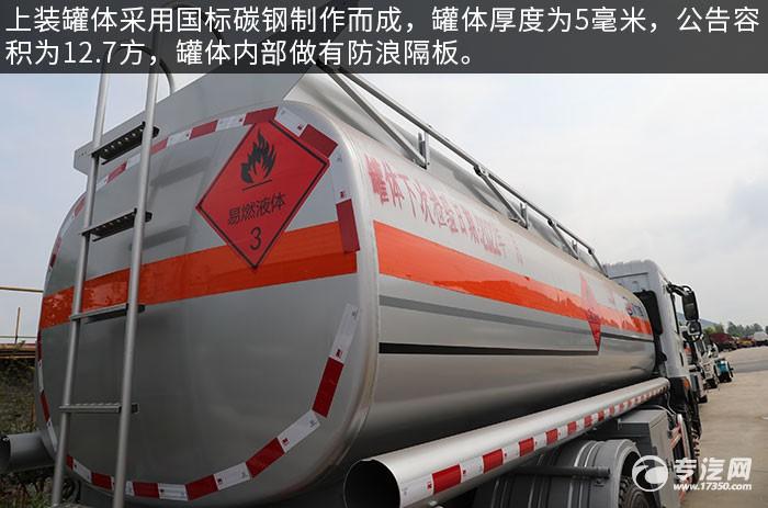 东风多利卡D9国六12.7方运油车评测罐体