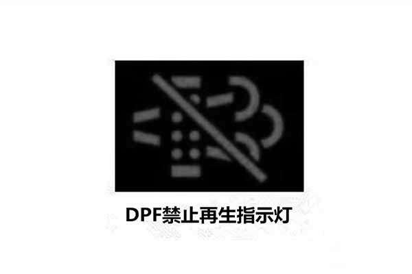 DPF禁止再生指示灯