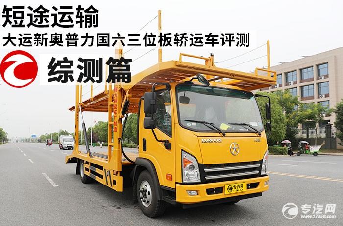 短途運輸 大運新奧普力國六三位板轎運車評測之綜測篇