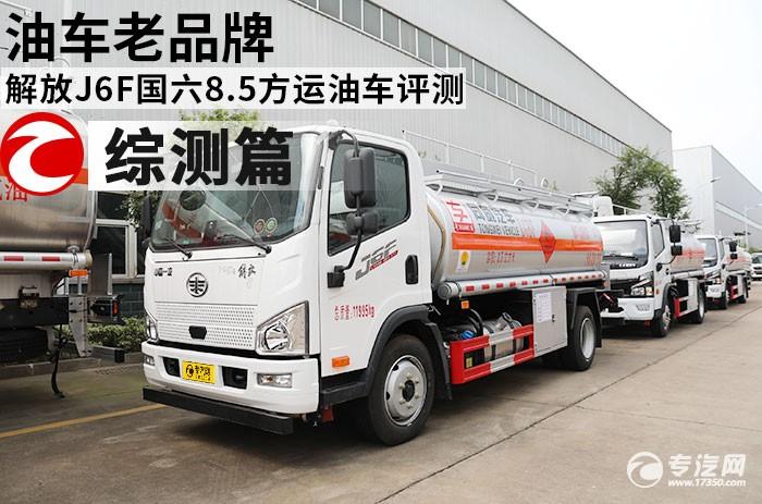 解放J6F国六8.5方运油车评测