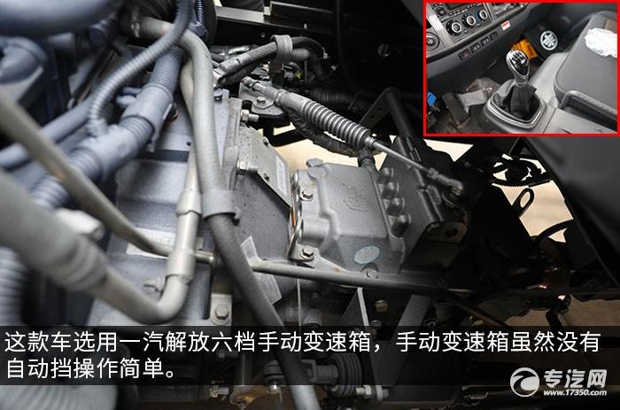 解放J6F国六8.5方运油车评测变速箱