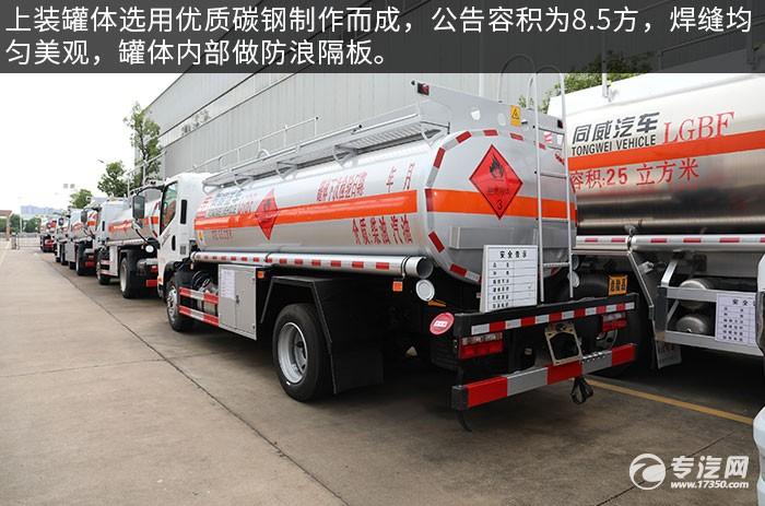 解放J6F国六8.5方运油车评测罐体