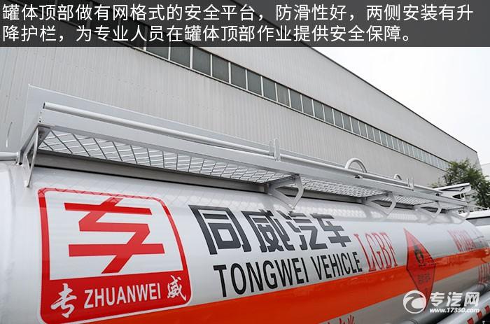 解放J6F国六8.5方运油车评测罐体顶部护栏