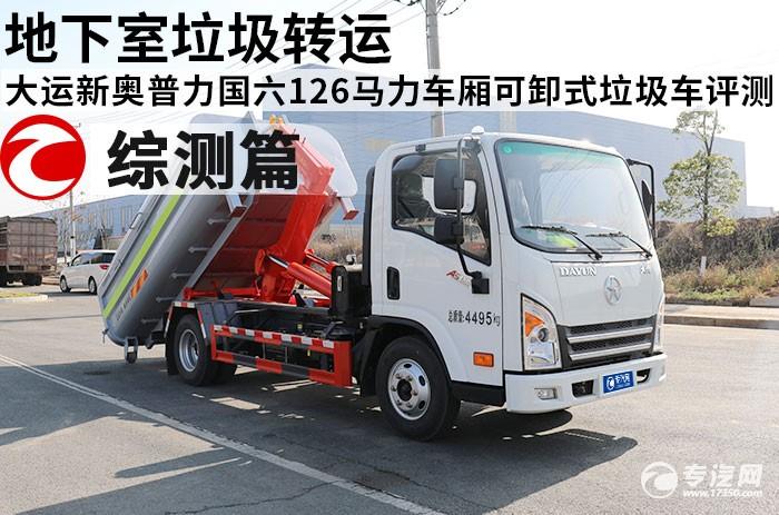 大运新奥普力国六126马力车厢可卸式垃圾车评测