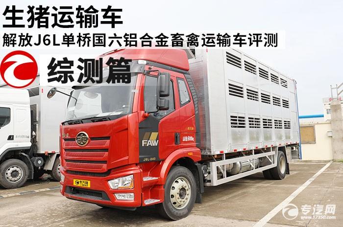 解放J6L单桥国六铝合金畜禽运输车评测