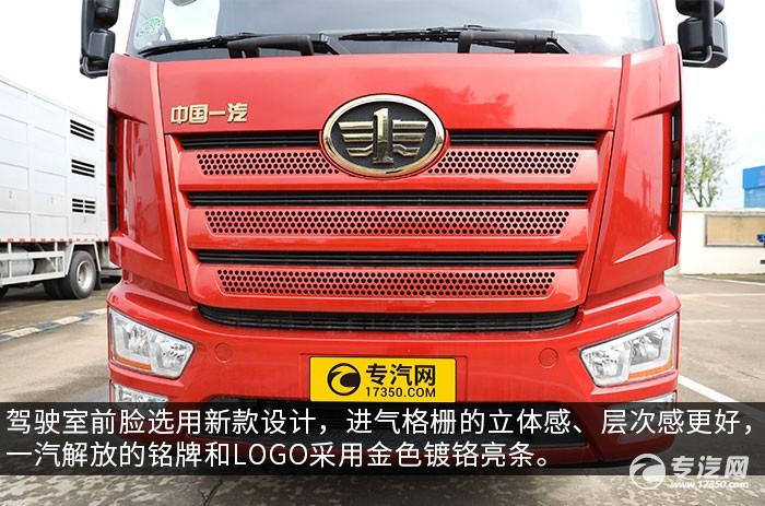 解放J6L单桥国六铝合金畜禽运输车评测前脸细节