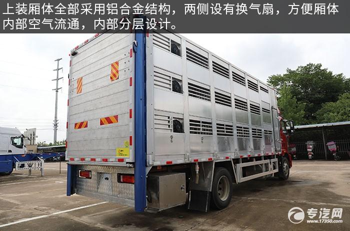 解放J6L单桥国六铝合金畜禽运输车评测厢体