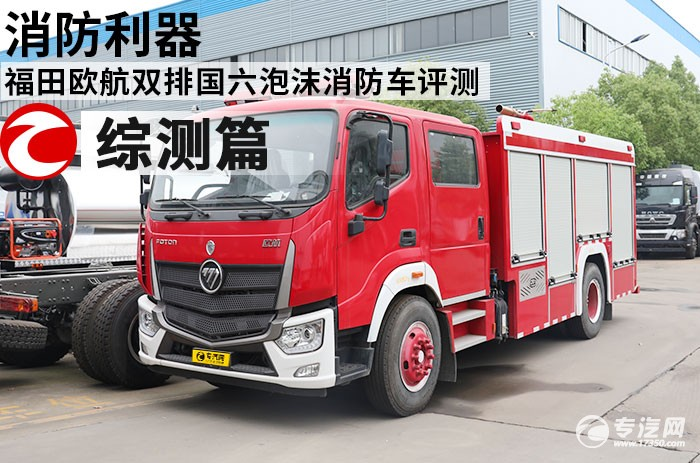 福田欧航双排国六泡沫消防车评测