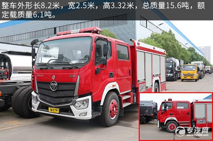 福田欧航双排国六泡沫消防车评测外形尺寸