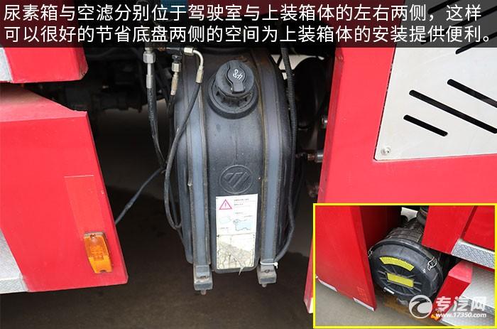 福田欧航双排国六泡沫消防车评测尿素箱、空滤