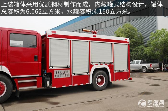 福田欧航双排国六泡沫消防车评测上装箱体