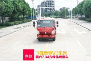 飛碟奧馳V3國六7.34方綠化噴灑車欣賞