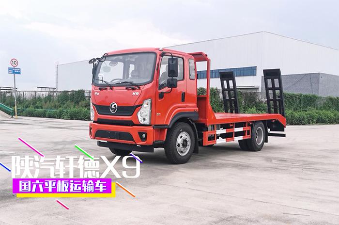 陕汽轩德X9国六平板运输车展示视频(红色)