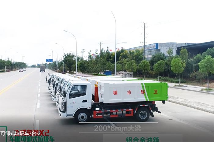 奥驰X2车厢可卸式垃圾车批量发车视频