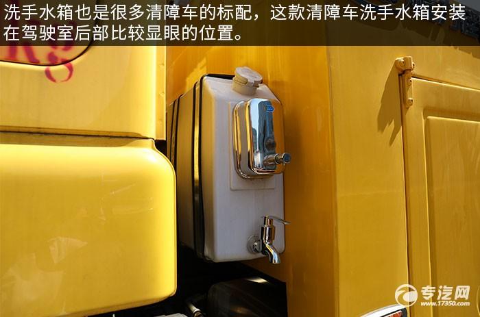 红岩杰狮C6后双桥国六拖吊联体清障车评测洗手水箱