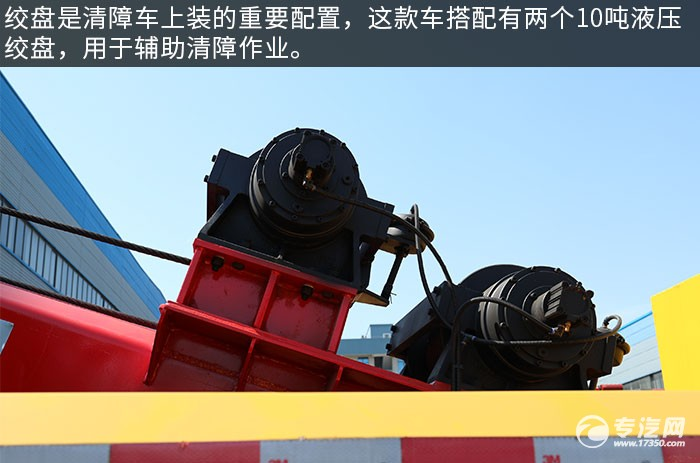 红岩杰狮C6后双桥国六拖吊联体清障车评测液压绞盘