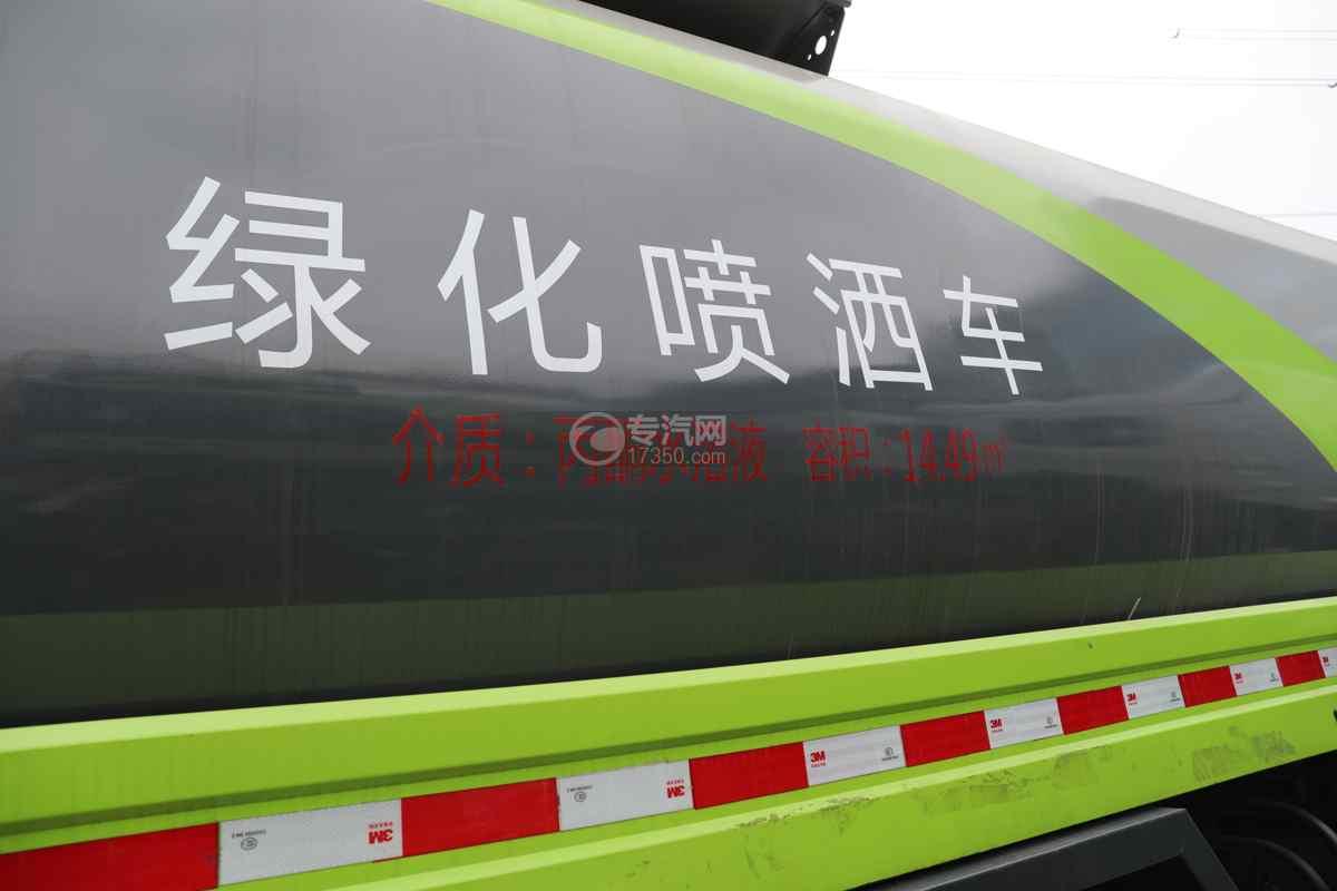 陕汽德龙L3000国六14.49方绿化喷洒车罐体