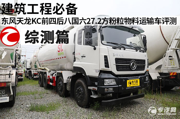 建筑工程必備 東風天龍KC前四后八國六27.2方粉粒物料運輸車評測之綜測篇