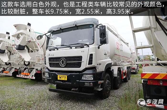 东风天龙KC前四后八国六27.2方粉粒物料运输车评测外观