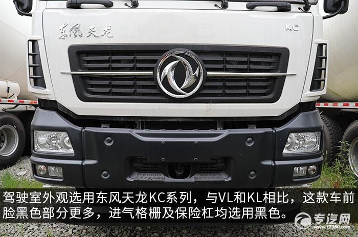 东风天龙KC前四后八国六27.2方粉粒物料运输车评测前脸细节