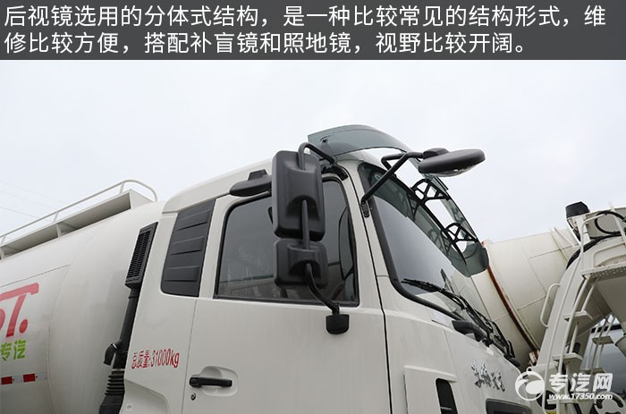 东风天龙KC前四后八国六27.2方粉粒物料运输车评测后视镜